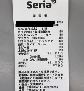 receipt_from_seria