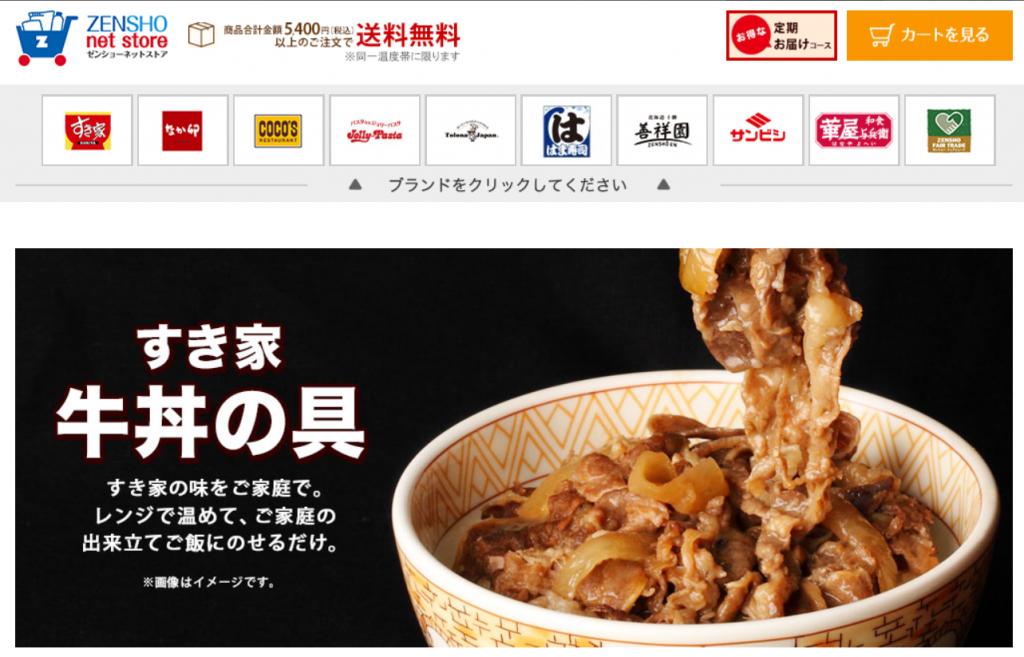 gyu-don_online_shop