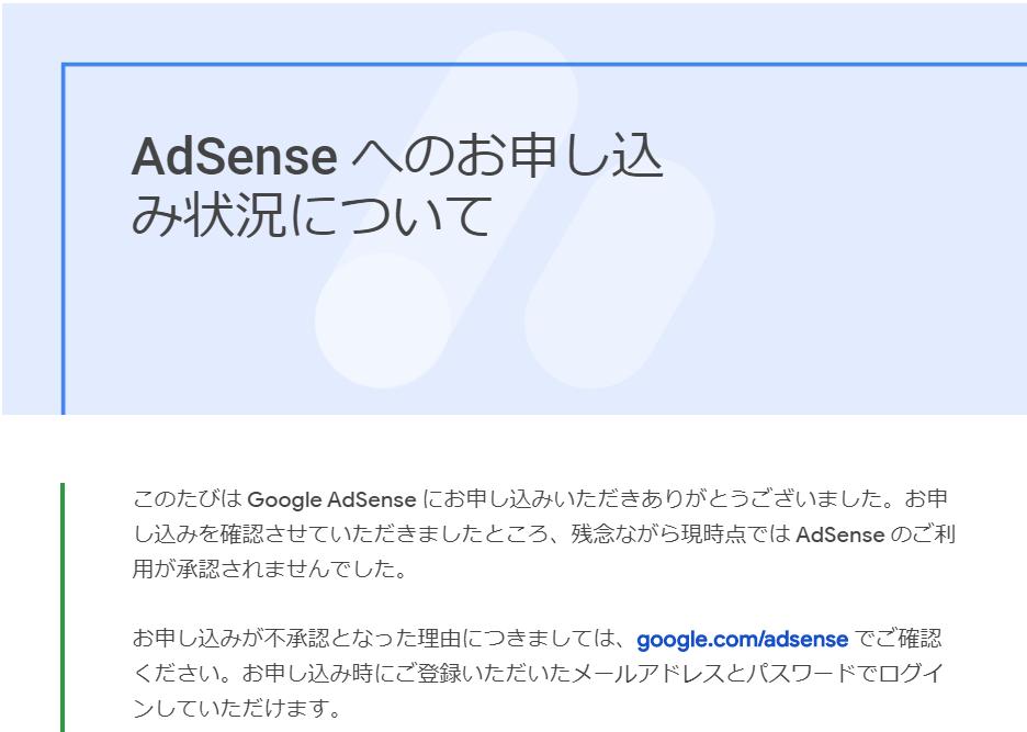 adsense_result_rejected